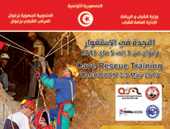 Tunisian CRO training trip.
